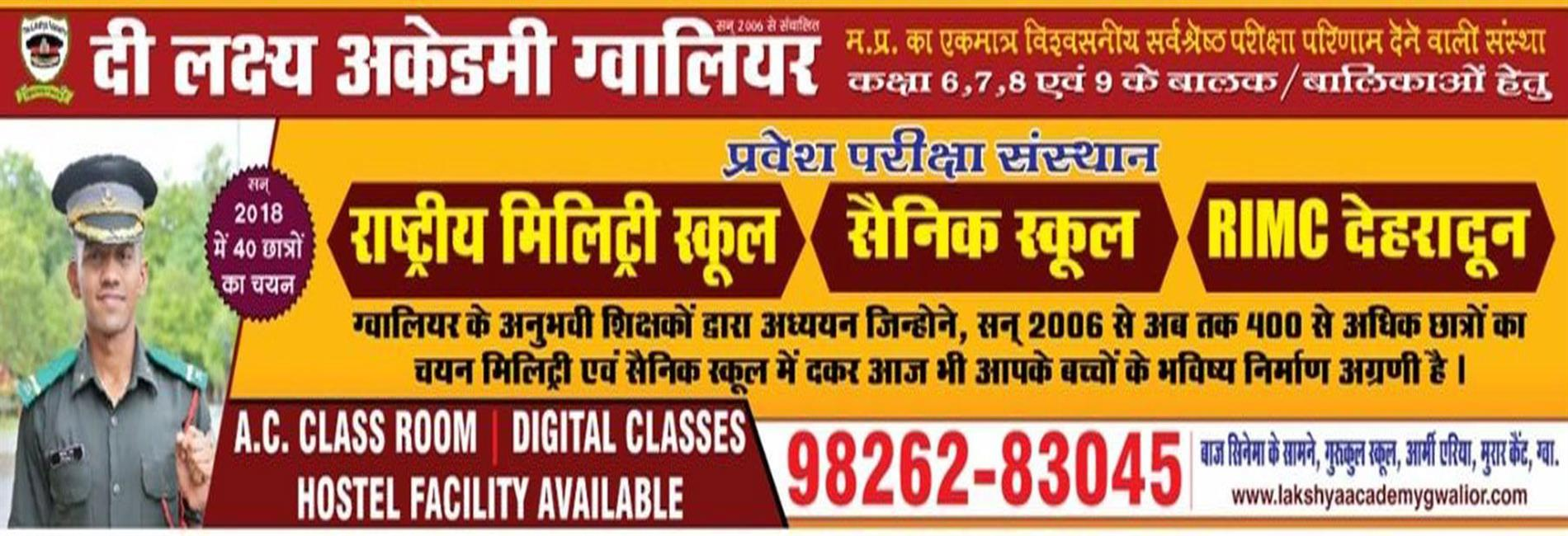 sainik school coaching